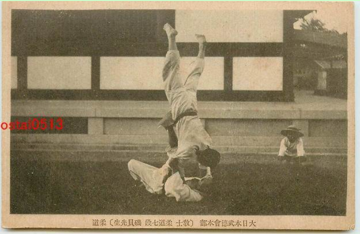 old japanese judo photos - Page 2 Judo_t10