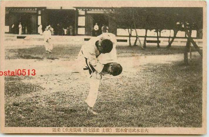 old japanese judo photos - Page 2 Judo_t11