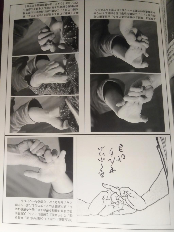 finger locks in older judo sources Jujuts11