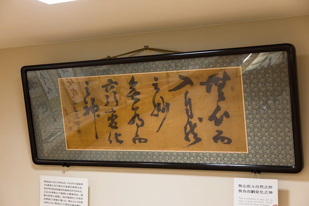 Jigoro Kano and themes of his calligraphy - Page 2 Kodoka10