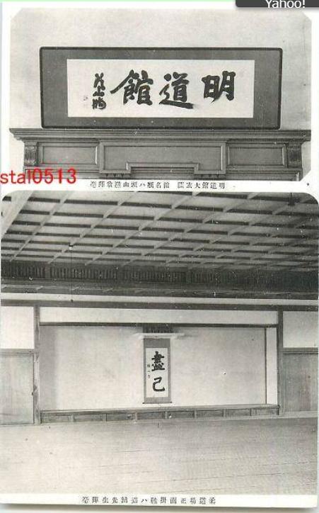 old japanese judo photos - Page 2 Myodok10