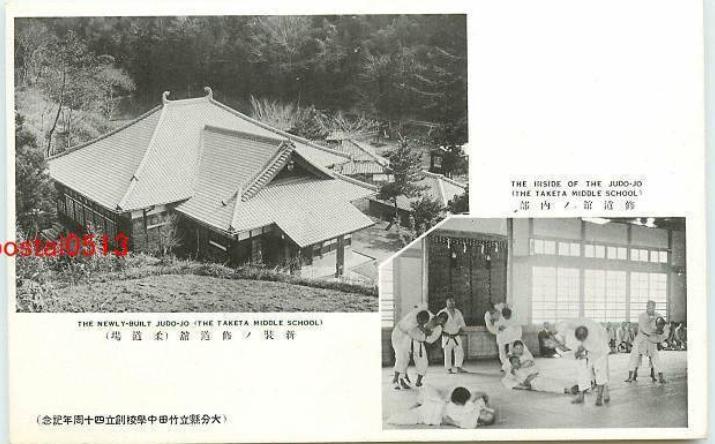 old japanese judo photos - Page 2 Oita_t10