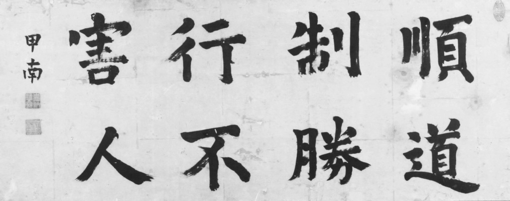 Jigoro Kano and themes of his calligraphy Pf_im210