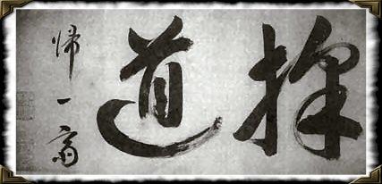 Jigoro Kano and themes of his calligraphy Tando10
