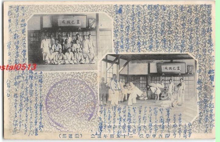 old japanese judo photos - Page 2 Yamaga12