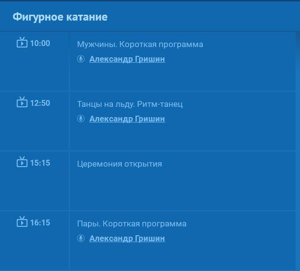 Ростелеком - Чемпионат России по фигурному катанию-2020 - Страница 2 1212