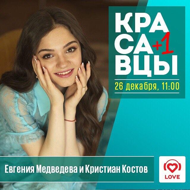 Евгения Медведева-5 - Страница 37 15457410