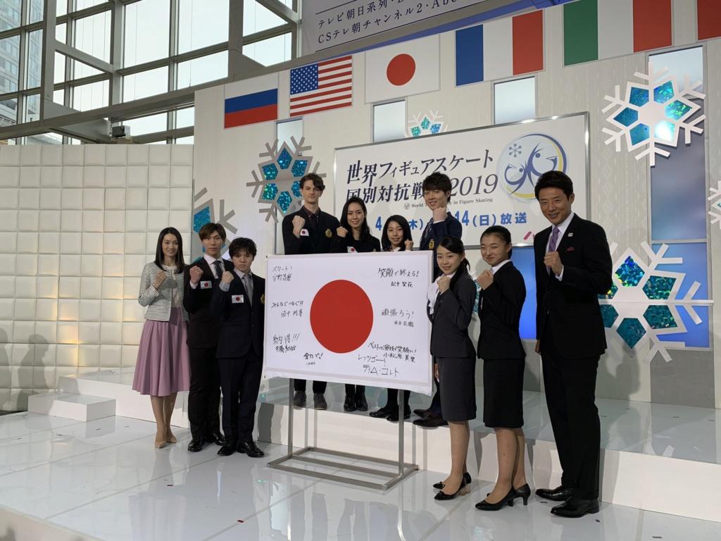 Командный Чемпионат Мира сезона 2018-2019   World Team Trophy   Fukuoka / JAPAN  11-14 апреля 15534910