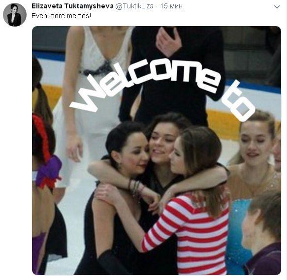 Елизавета Туктамышева & Андрей Лазукин - 5 - Страница 6 235