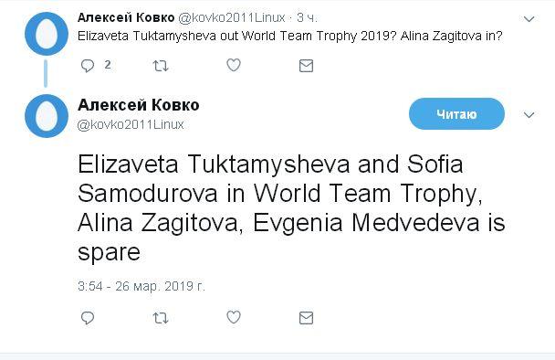Командный Чемпионат Мира сезона 2018-2019   World Team Trophy   Fukuoka / JAPAN  11-14 апреля 331