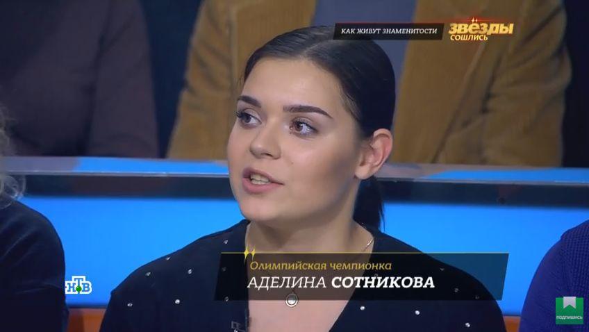 Аделина Сотникова - 3 - Страница 4 414