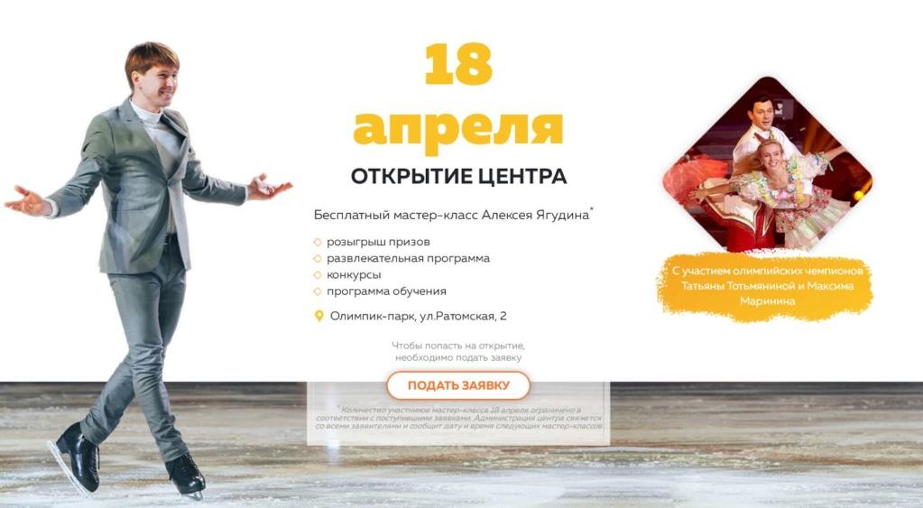 Алексей Ягудин/Татьяна Тотьмянина/Максим Маринин - Страница 19 429