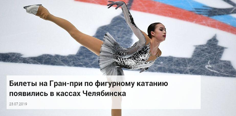 JGP - 4 этап. 11.09 - 14.09 Челябинск, Россия   7710