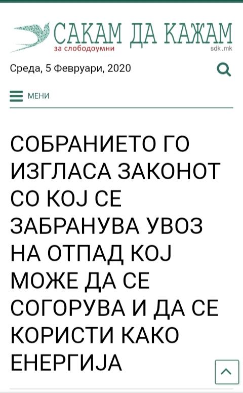 Браво за СДСМ, така се сака Македонија - Page 7 Img_2062