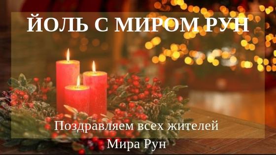"Эл. газета ""Вестник Мира Рун"" E_a_u10"