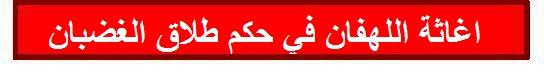 إغاثة اللهفان في حكم طلاق الغضبان Lahfan10