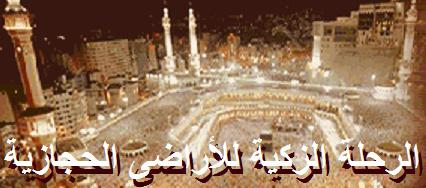 صوامع المسجد الحرام وما دار به من المشاهد Rehla_10