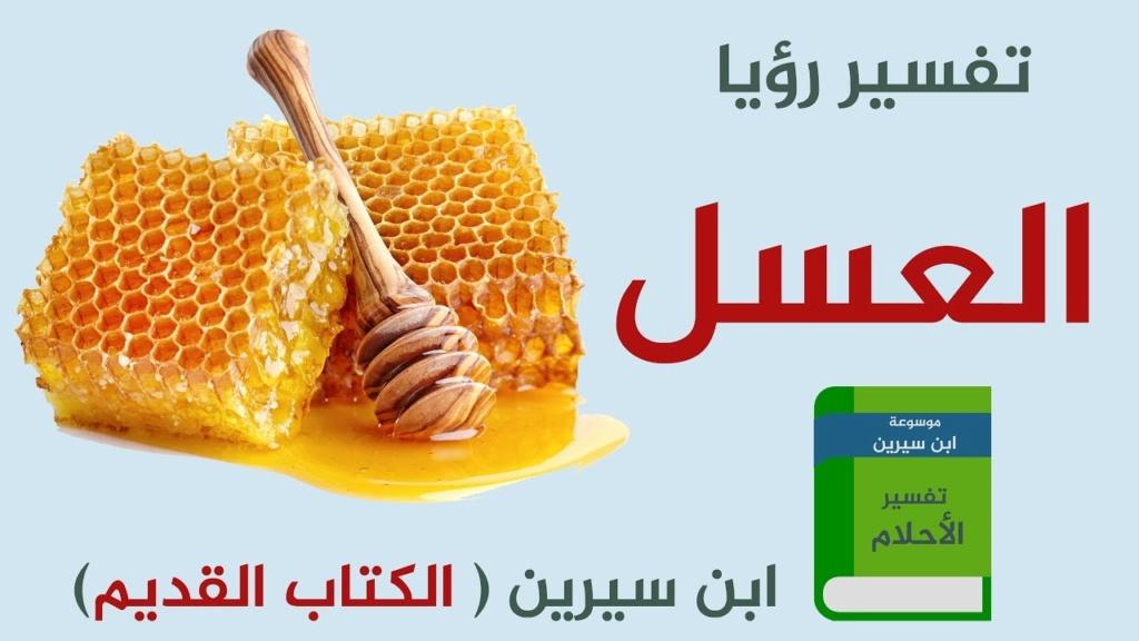 تفسير حلم العسل لابن سرين تفسير رؤية العسل تفسير حلم العسل لنابلسي رؤية العسل في المنام حلم العسل