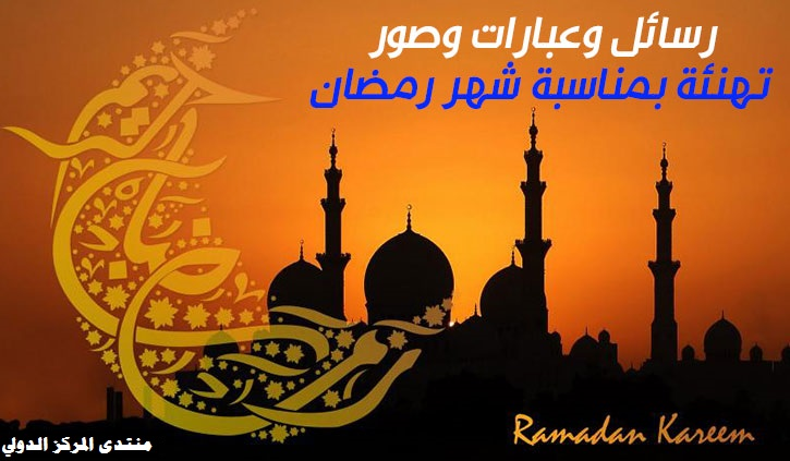 رسائل وعبارات وصور تهنئة بمناسبة شهر رمضان1441/ 2020  Ia-ioo10