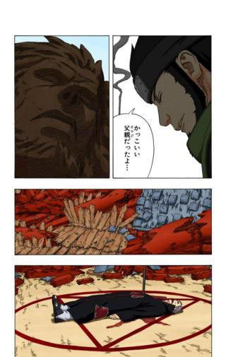 Chojuro VS Hidan. 0961_212