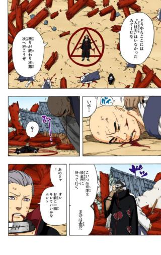 Hinata (atual) vs. Hidan - Página 4 0971_210