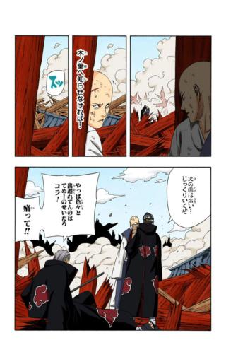 Hinata (atual) vs. Hidan - Página 4 0981_210
