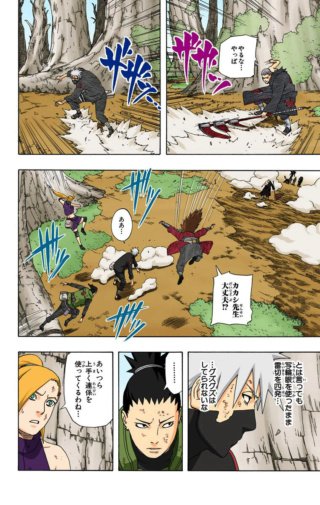 Hinata (atual) vs. Hidan Img-2187
