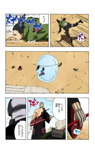 Hidan vs Guy Img-2198