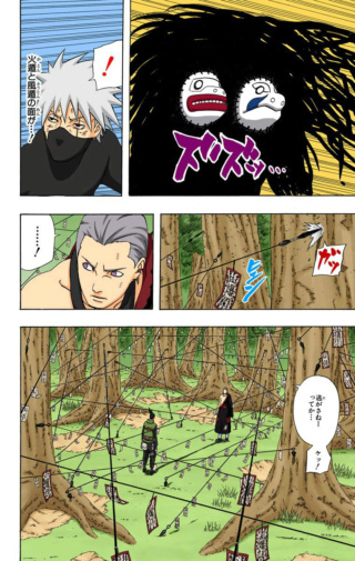 Hidan vs Guy Img-2199