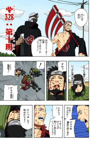 Hidan vs Guy Img-2200