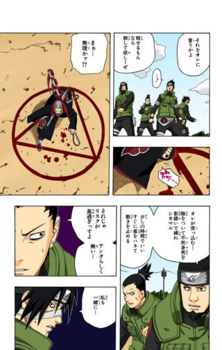 Hinata (atual) vs. Hidan - Página 5 Img-2207