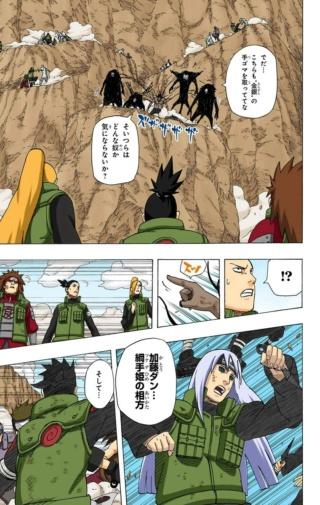 Sasori vence Kakuzu e eu posso provar! - Página 2 Img-2486