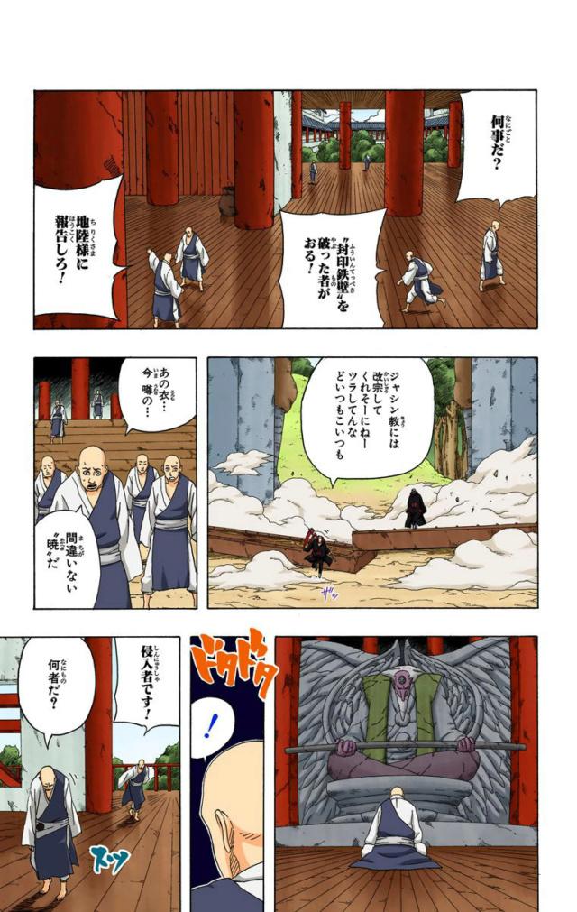 Hiashi vs Kakuzu Recei388