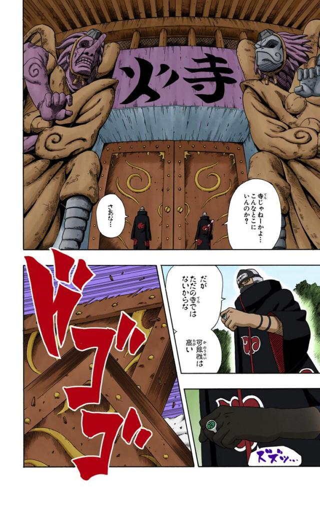 Hiashi vs Kakuzu Recei389