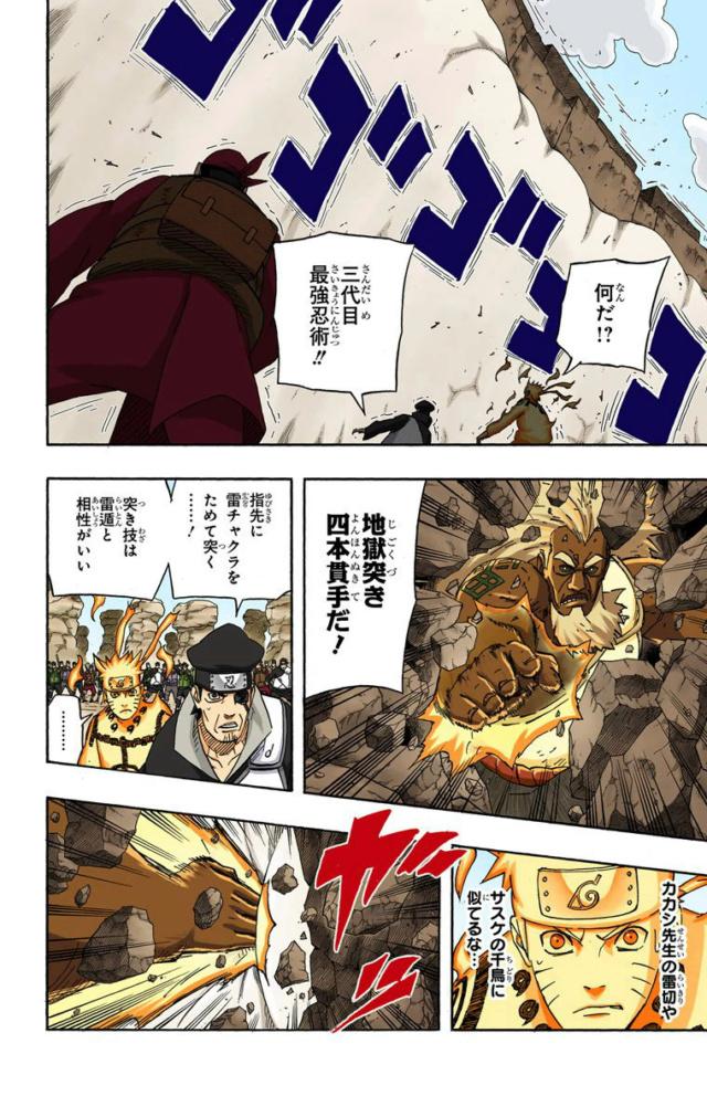 Karin Uzumaki, Konan, Mei Terumi, Sakura Uchiha, Tsunade Senju e Yugito Ni Vs Sandaime Raikage - Página 3 Recei539
