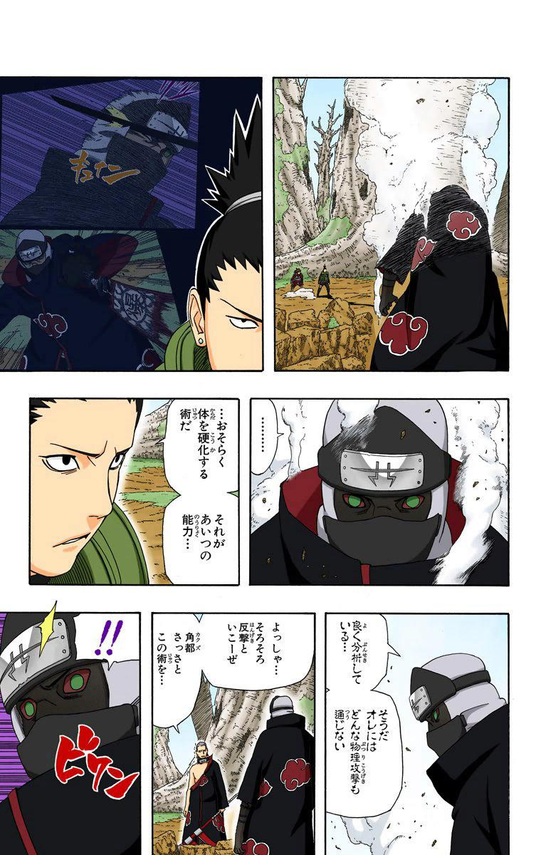 Kakuzu vs Minato vivo Receiv30