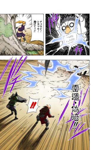 Chyio,mei e kurotsuchi vs hidan e kakuzu Receiv30