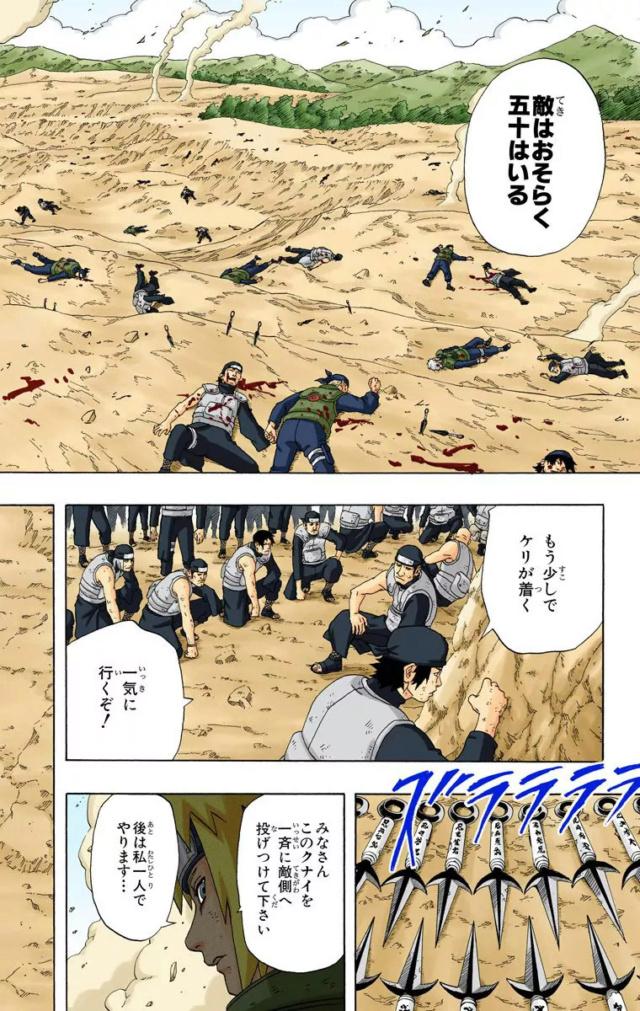 Minato é muito mais forte do que nos foi apresentado no mangá Receiv72