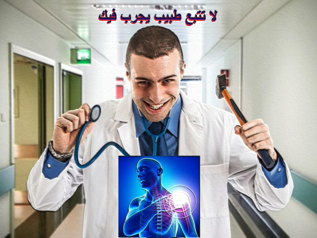 لا تتبع طبيب يجرب فيك 114