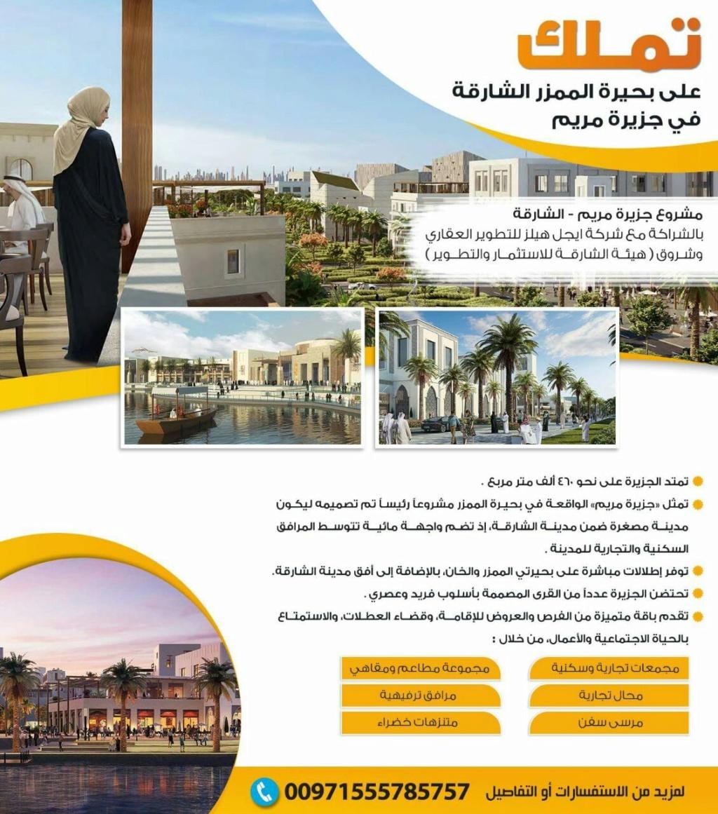 مشروع جزيرة مريم من هيئة الشارقه للاستثمار والتطوير 120