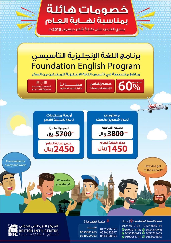 دبلومات تدريبية بخصومات هائلة في جدة 215