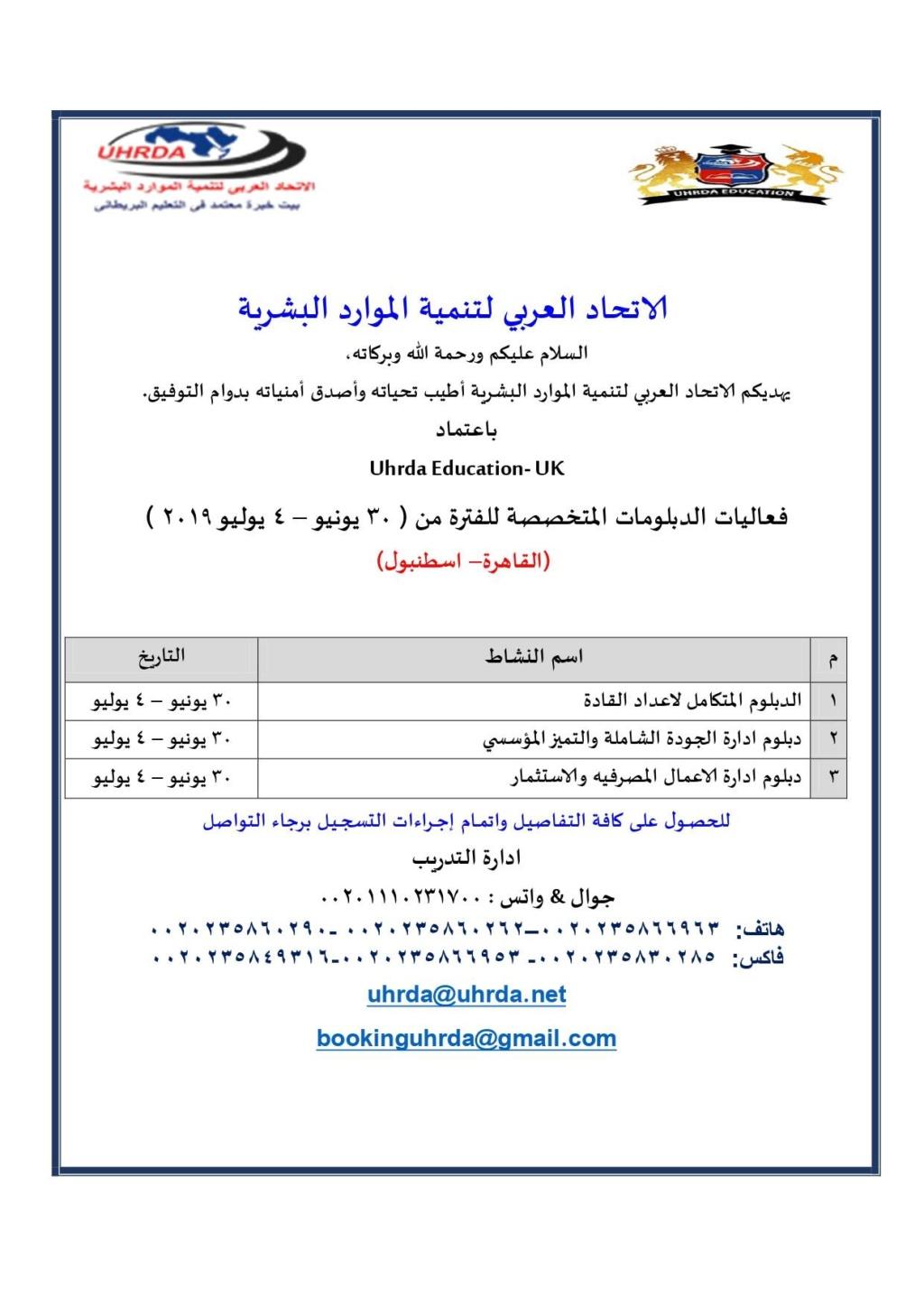 فعاليات الدبلومات المتخصصة للفترة من ( 30 يونيو – 4 يوليو 20 58551713