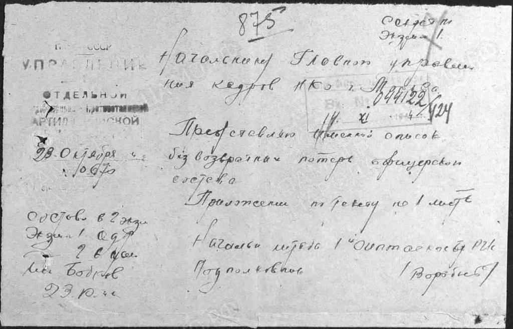 Захаренков (Захаренко) Федор Корнеевич, 08.03.1941 г., Белосток 00000010