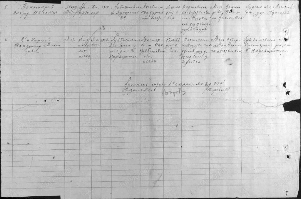 Захаренков (Захаренко) Федор Корнеевич, 08.03.1941 г., Белосток 00000012