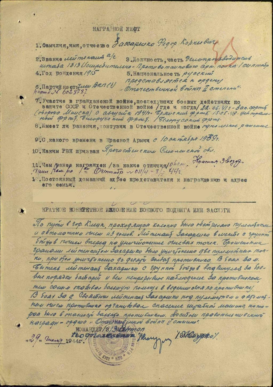 Захаренков (Захаренко) Федор Корнеевич, 08.03.1941 г., Белосток 00000113