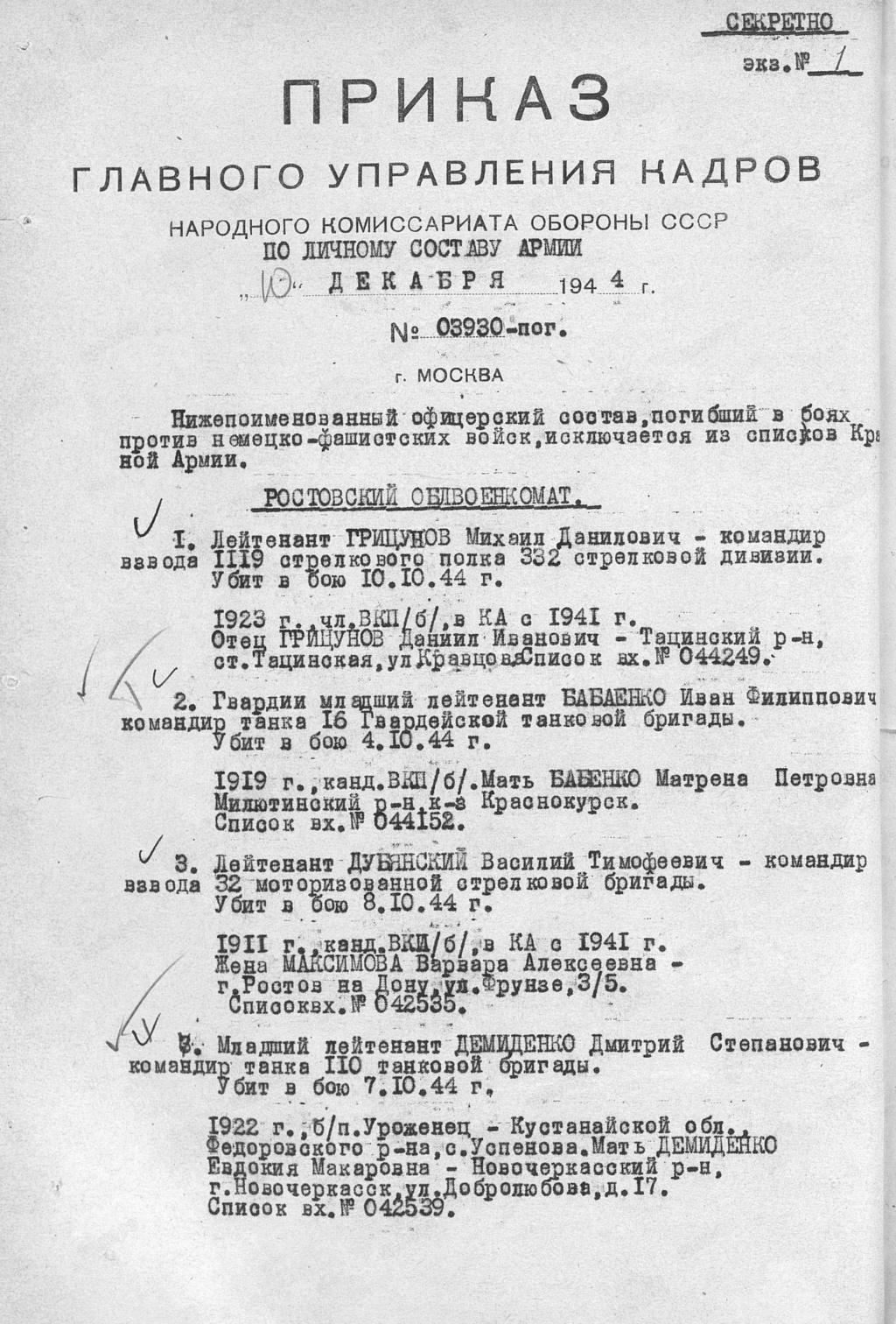 Захаренков (Захаренко) Федор Корнеевич, 08.03.1941 г., Белосток 00000117