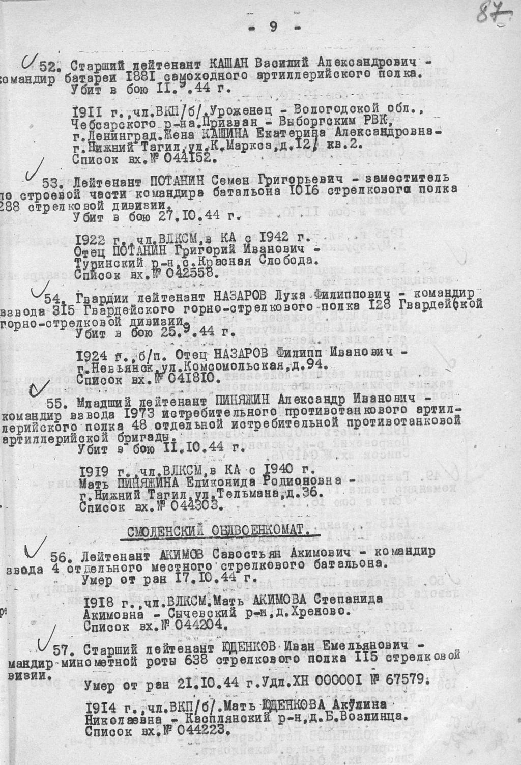 Захаренков (Захаренко) Федор Корнеевич, 08.03.1941 г., Белосток 00000118