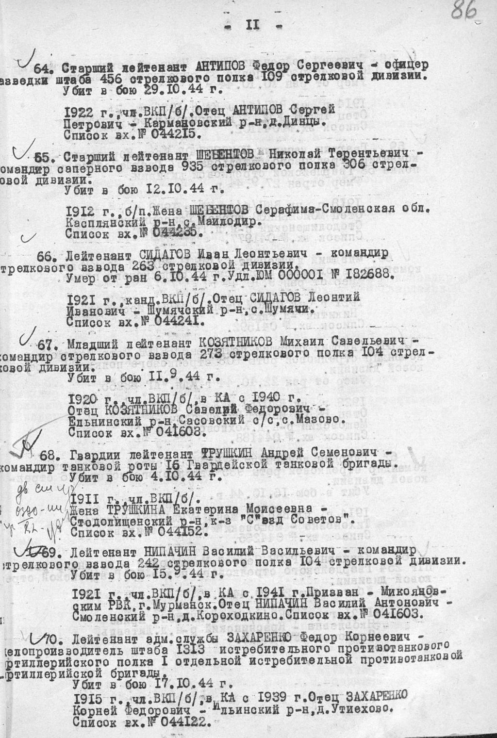 Захаренков (Захаренко) Федор Корнеевич, 08.03.1941 г., Белосток 00000119
