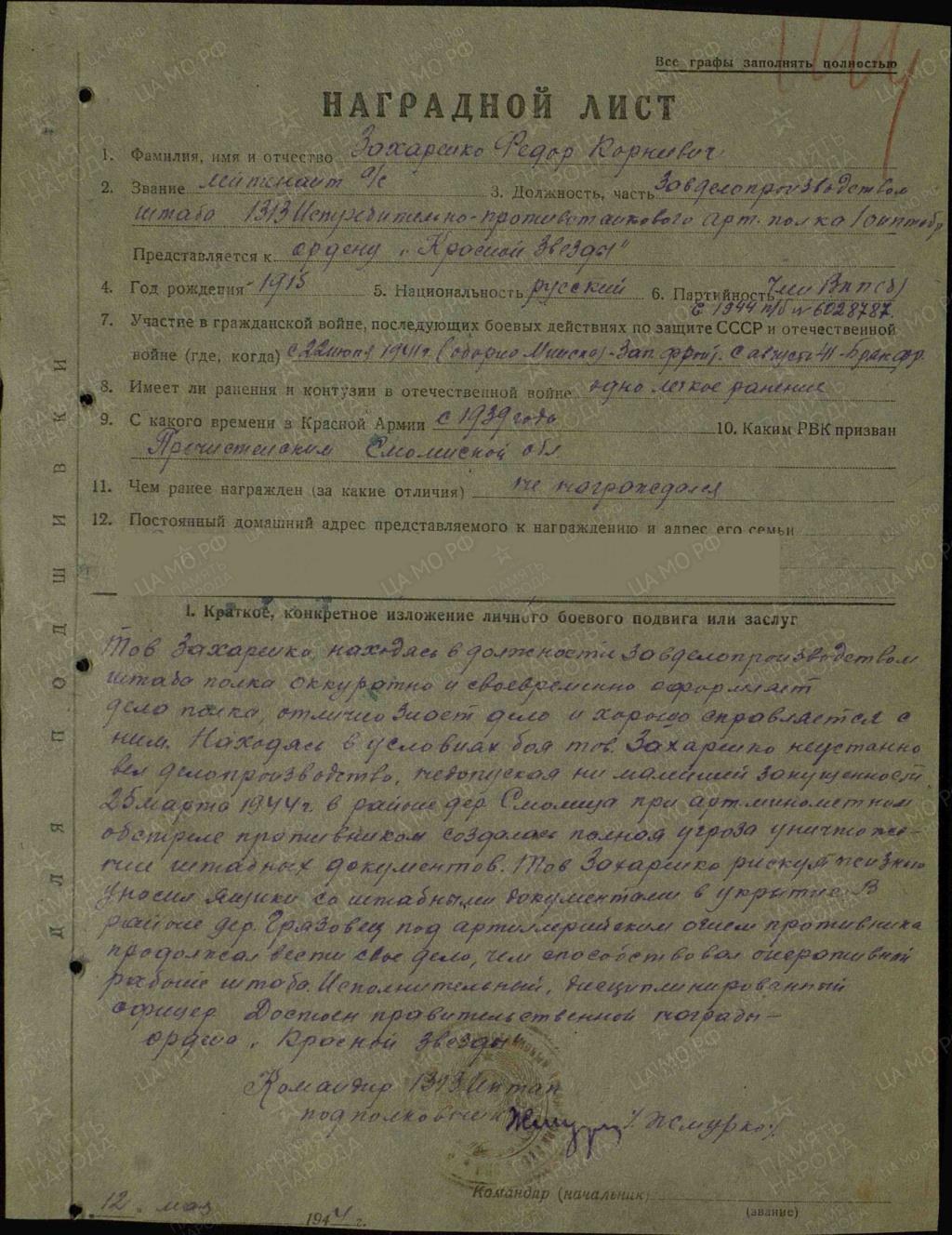 Захаренков (Захаренко) Федор Корнеевич, 08.03.1941 г., Белосток 00000210