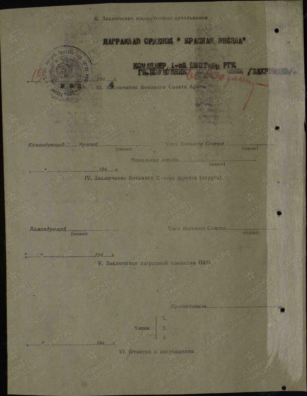 Захаренков (Захаренко) Федор Корнеевич, 08.03.1941 г., Белосток 00000211